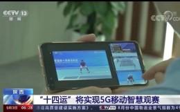 十四运实现5G移动智慧观赛:自由视角、VR直播、多视角随意选