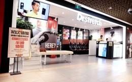 日本拉伸工作室品牌Dr.stretch深圳首店开业在即