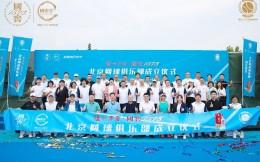 以球会友新平台 以酒为媒新传承 泸州老窖·国窖1573北京网球俱乐部正式成立