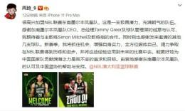 周琦透露多支NBL球队曾发出邀请,感谢中国篮协或暗示澄清信已到手