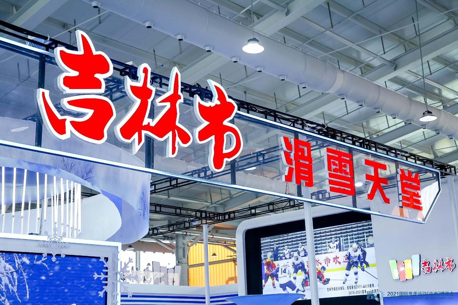 吉林市2020-21雪季旅游收入超310亿 北大湖松花湖收入涨18%