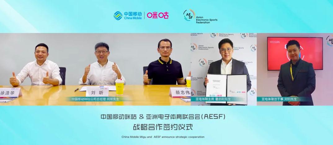 """中国移动咪咕与亚洲电子体育联合会发布战略合作 开启亚洲""""数智竞技""""新篇章"""