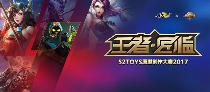 潮玩品牌52TOYS完成4亿人民币C轮融资