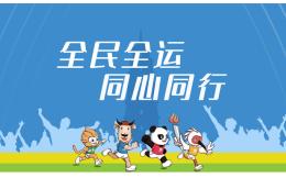 全民狂热!陕西全运会跳水、羽毛球、滑板、赛艇多档门票售罄