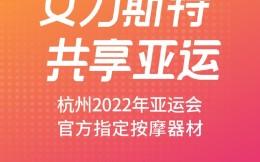 杭州亚运会官方赞助企业已超73家