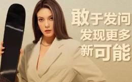 谷爱凌成为美国厨卫品牌科勒品牌代言人