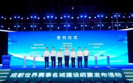 成都发布世界赛事名城建设纲要 每年将举办50+高等级赛事