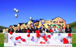 中国银行进驻北京冬奥会张家口赛区 将建设三大全功能金融服务区