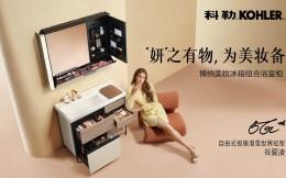 科勒携品牌代言人谷爱凌发布全新美妆空间