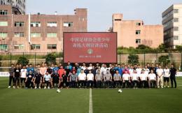 《中国足协青少年训练大纲》宣讲会在深圳举行