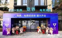 """雷神X朴宿!电竞酒店""""竞界""""落地青岛打造电竞综合体"""