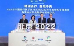 Visa与中国银行携手合作 将为北京冬奥会提供数字金融服务