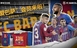 """爱奇艺体育与巴塞罗那俱乐部联合推出官方认证""""爱巴萨""""会员产品"""
