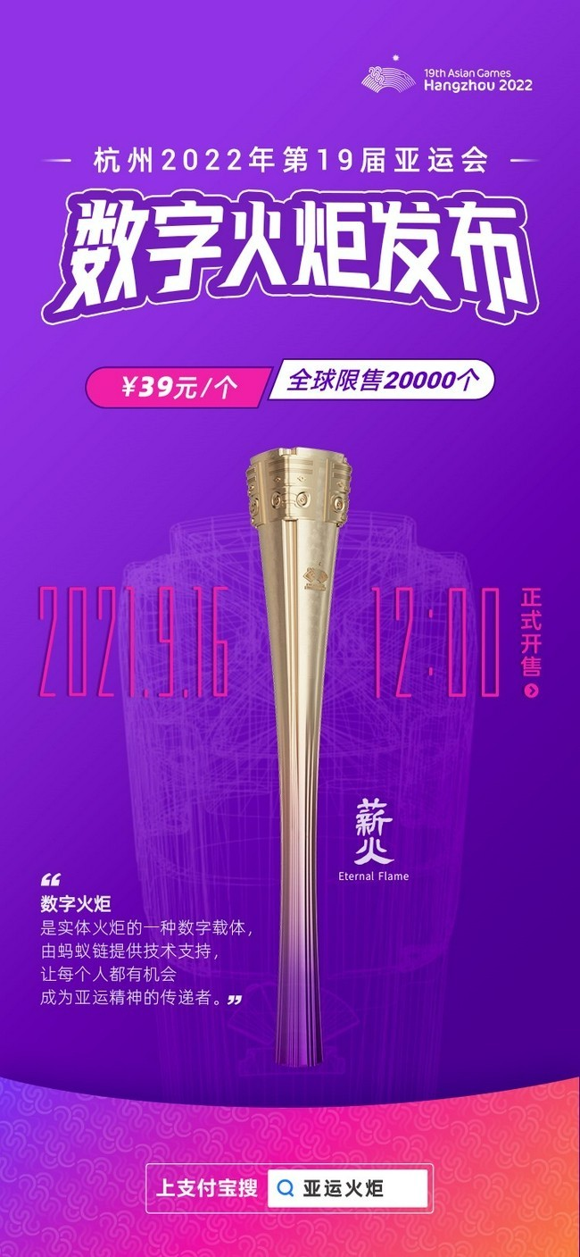 杭州亚运数字火炬单个售价39元16日开售 为亚运史上首个数字特许商品