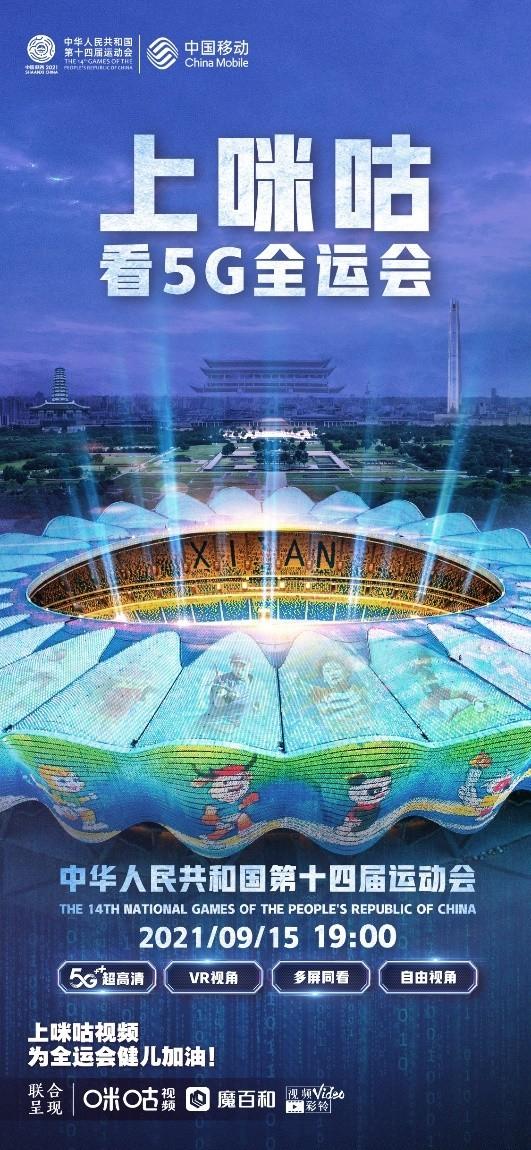奥运冠军齐聚全运会,中国移动咪咕5G+智慧观赛直击最前线