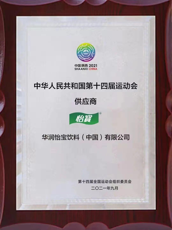 怡宝成为第十四届全国运动会包装饮用水供应商