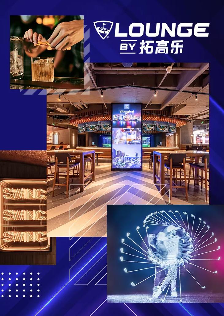 """""""网红""""体育娱乐综合体Top Golf中国首店上海开业"""