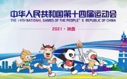 陕西卫健委:福建疫情对全运会顺利举办影响较低
