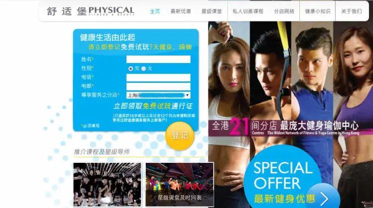 女子贷款60万买私教课,法院:上海舒适堡健身需退还19万