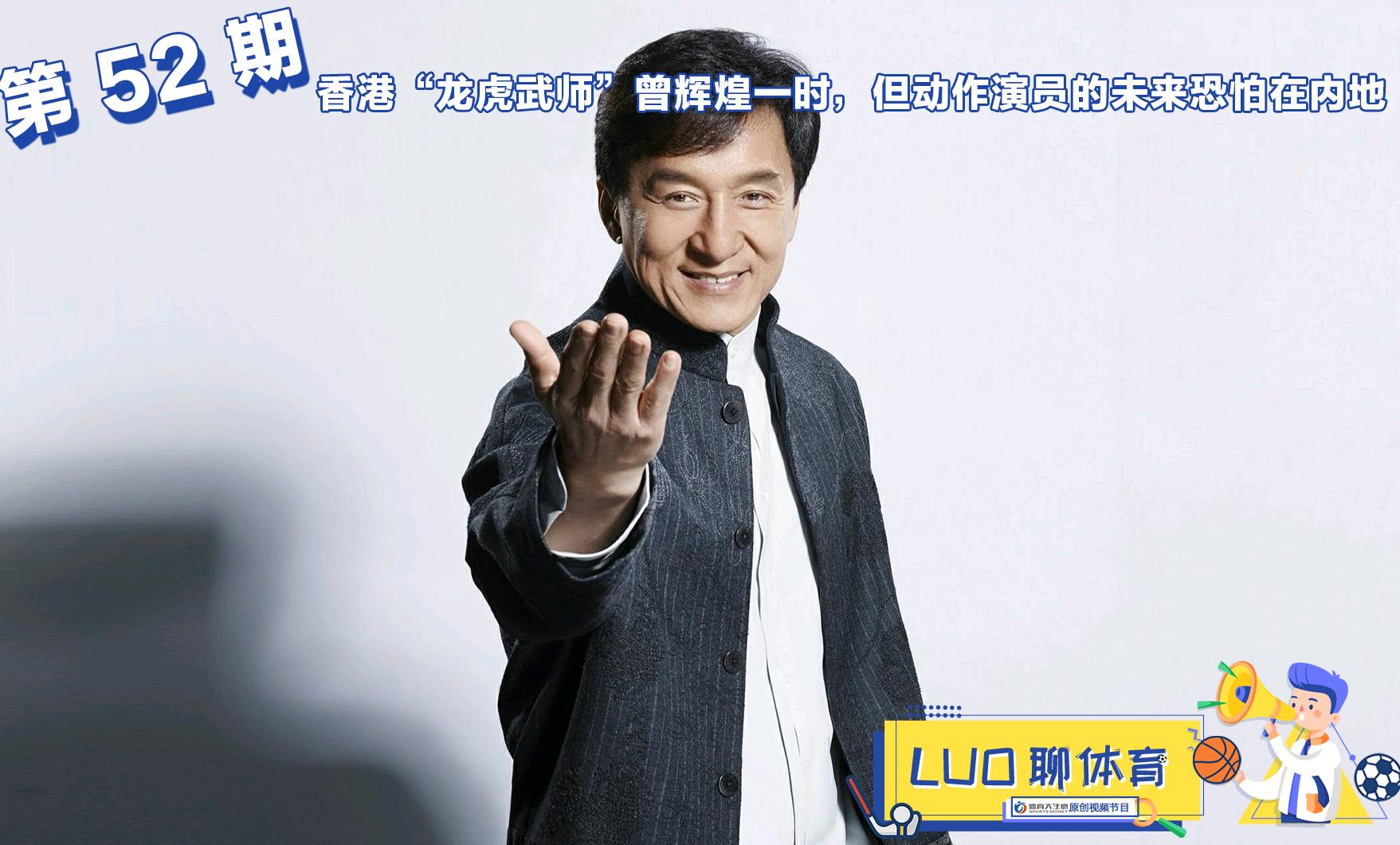 """罗聊体育第52期:香港""""龙虎武师""""曾辉煌一时,但动作演员的未来恐怕在内地"""
