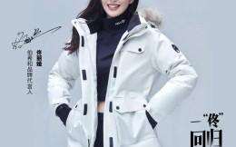 时尚户外品牌PELLIOT伯希和官宣全新品牌代言人佟丽娅