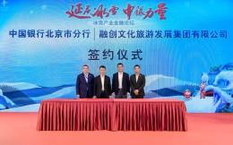 融创文旅与中国银行北京市分行达成战略合作,助推冰雪与金融创新融合