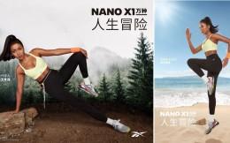 Reebok 新一代NANO X1 系列缤纷来袭 开启万种人生冒险!