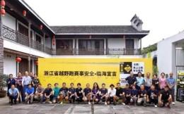 浙江发布《2021浙江省越野赛组织安全指南》