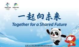 一起向未来!北京冬奥主题口号正式发布,助力冰雪产业加速升温