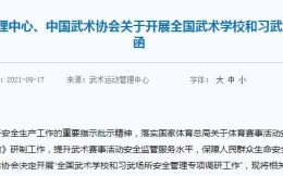 中国武协遴选100家武校参与制订《武术学校和习武场所安全管理指南》