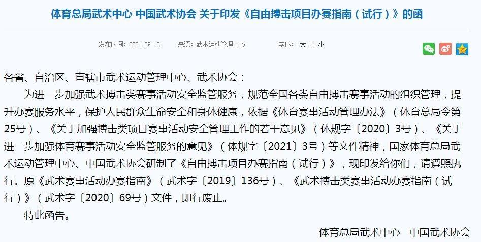 中国武协印发《自由搏击项目办赛指南(试行)》,同时废止《武术搏击类赛事活动办赛指南(试行)》