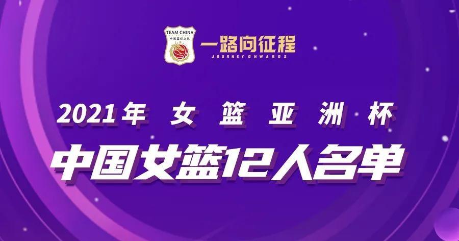 邵婷淡出亚洲杯12人名单,中国女篮自3月至今全程无休