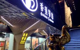 香蕉攀岩深圳首店落户龙岗万达,一站打卡东京奥运新项目