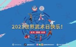 全面加强武术赛事监管,中国武协连发五项新规以规范三类武术赛事