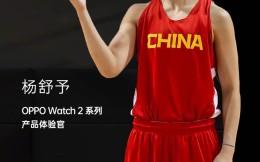 杨舒予成为OPPO Watch 2系列产品体验官