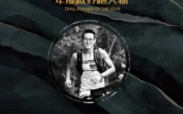梁晶获户外金犀牛奖年度越野跑人物 2岁女儿代他领奖