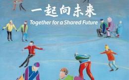 北京2022冬奥会和冬残奥会海报正式发布