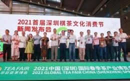 深圳棋茶文化消费节将发放两亿元消费券,期间举办22场棋类赛事