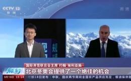国际雪联主席埃利亚施:国际雪联中国办事处即将挂牌