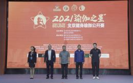 龙采体育集团深耕运动健康产业,助力2021年北京健身瑜伽公开赛圆满举办
