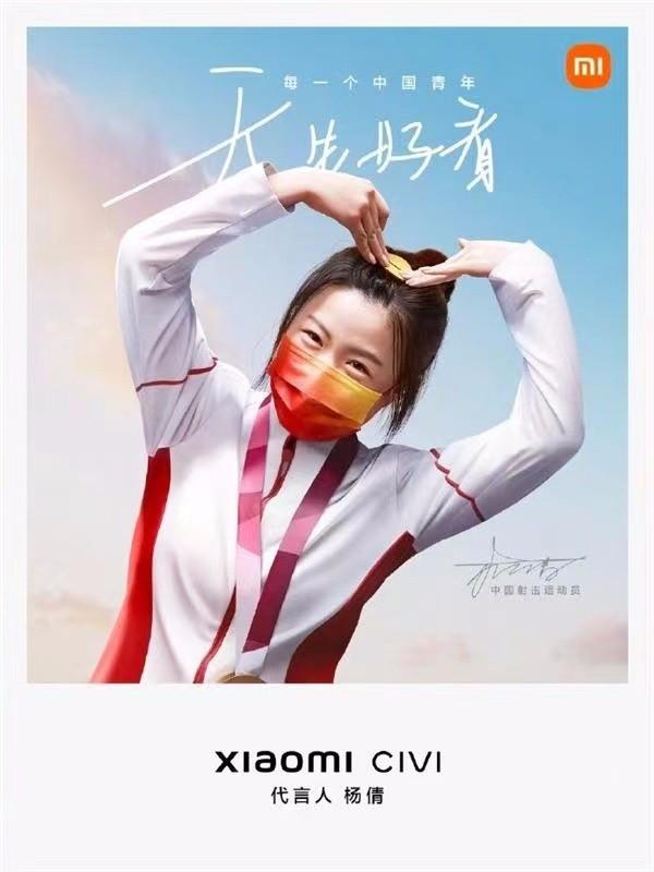 杨倩成为小米Xiaomi Civi代言人