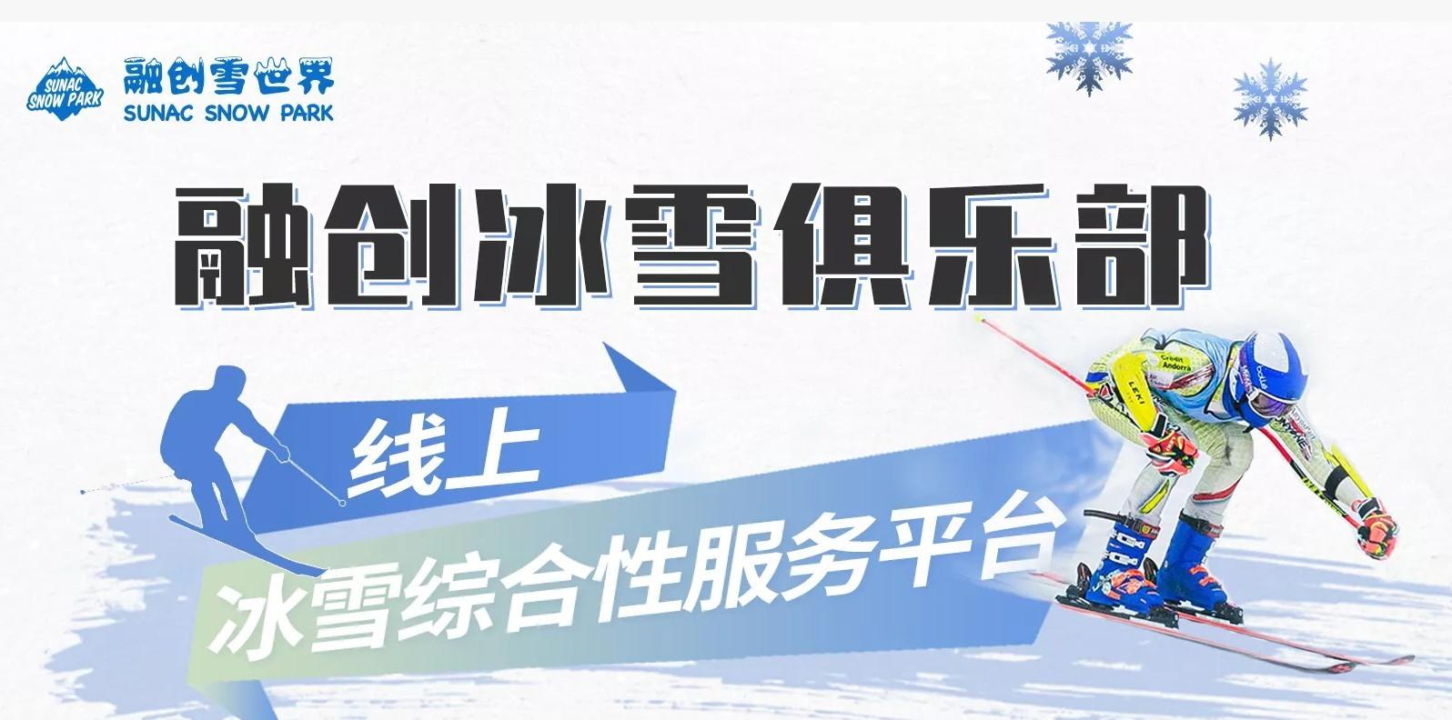 国内首个线上冰雪综合性服务平台!融创冰雪俱乐部小程序正式上线