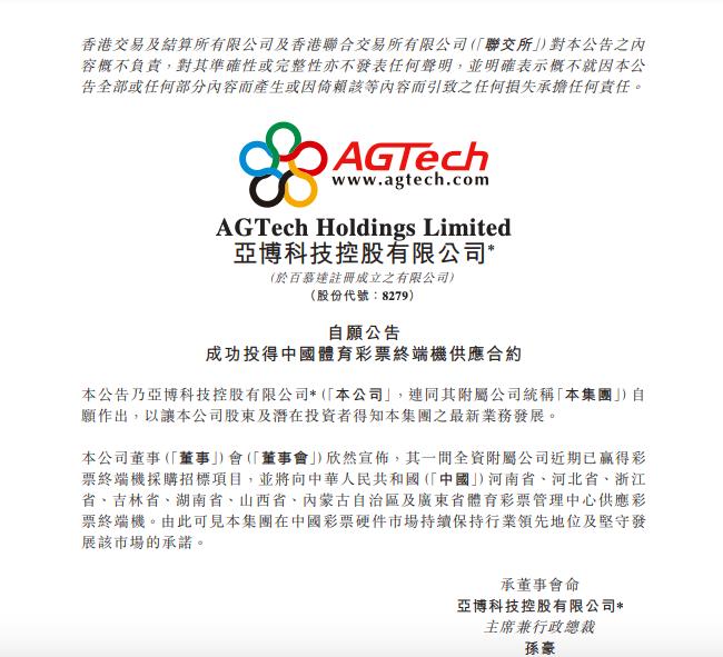 亚博科技子公司中标8省体彩终端机供应运维项目