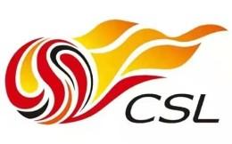 中超联赛将在9月29日至10月12日开启临时转会窗