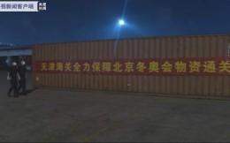 北京冬奥会首批参赛国家奥委会物资从天津入境