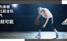 胡明轩成为阿迪达斯篮球系列代言人