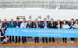 中国石化复兴号冬奥高铁品牌专列首发