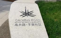 """北京首个""""冬奥社区""""建成!小区内建有近5000平方米的雪场"""