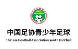 全国青少年足球联赛U13/U15初中男子组将10月4日起恢复举行