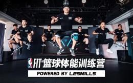 莱美Les Mills与NBA中国达成合作伙伴关系